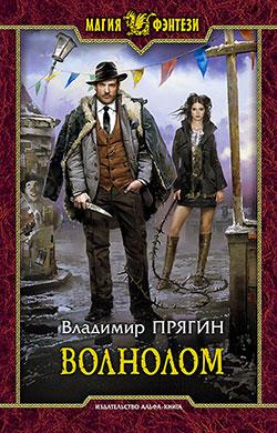 Владимир Прягин - Волнолом(Серия  Магия фэнтези)