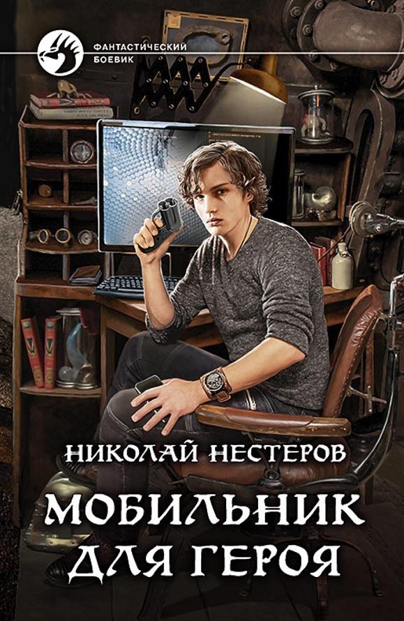 Николай Нестеров - Мобильник для героя