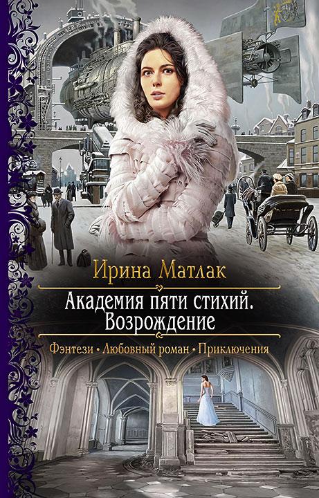 Ирина Матлак - Академия пяти стихий. Возрождение (Академия пяти стихий - 2)