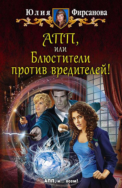 Юлия Фирсанова - АПП, или Блюстители против вредителей! (Академия Пророчеств и Предсказаний - 2)