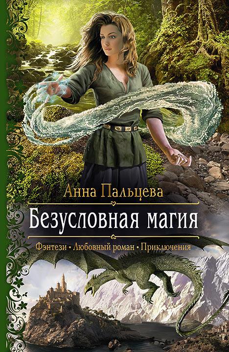 Анна Пальцева - Безусловная магия