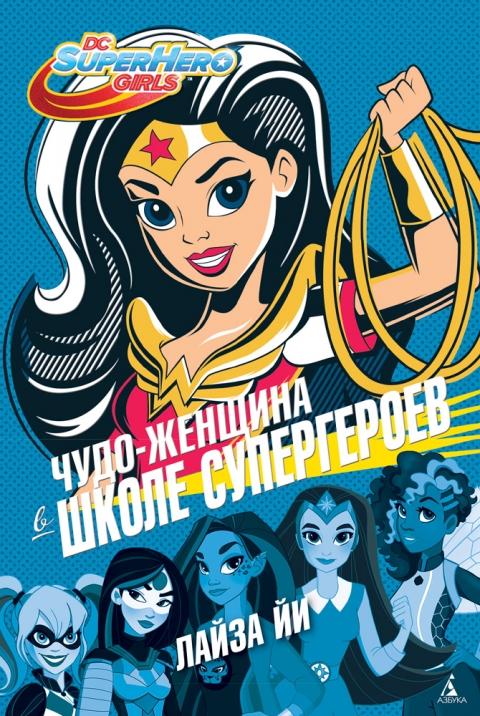 Лайза Йи - Чудо-Женщина в Школе супергероев (Школа супергероев - 1)
