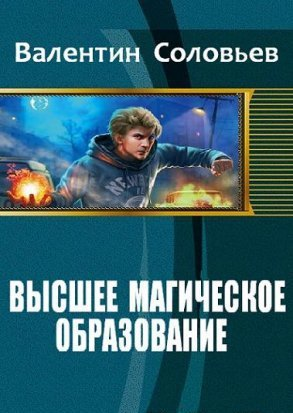 Валентин Соловьев - Уроки Доверия (ex Высшее Магическое Образование)