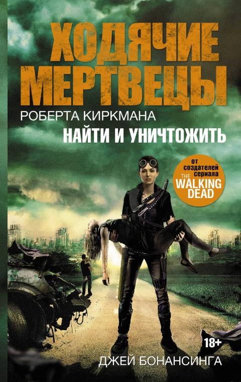 Джей Бонансинга - Ходячие мертвецы Роберта Киркмана. Найти и уничтожить. (Губернатор - 7)