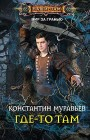 Константин Муравьёв - Игра в прятки (Где-то там - 5)