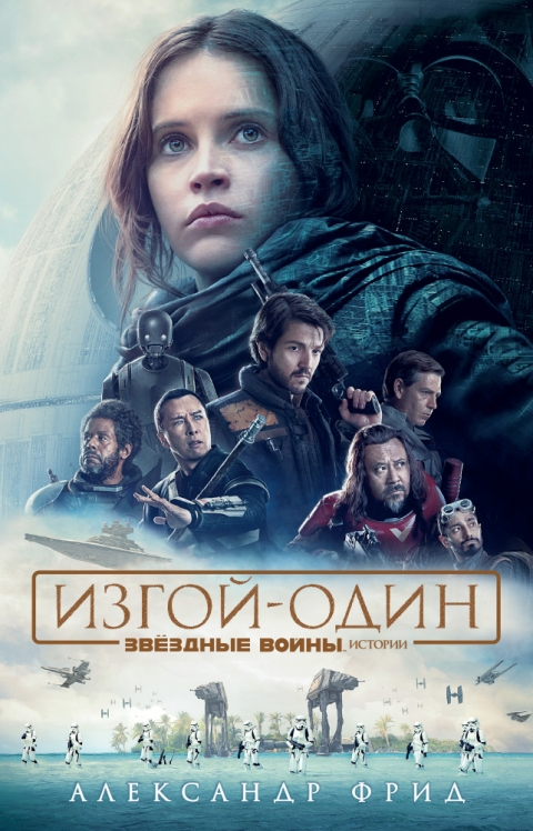 Александр Фрид - Изгой-один. Истории