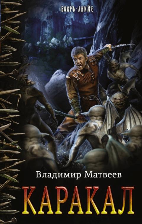 Владимир Матвеев - Каракал (Каракал - 1)