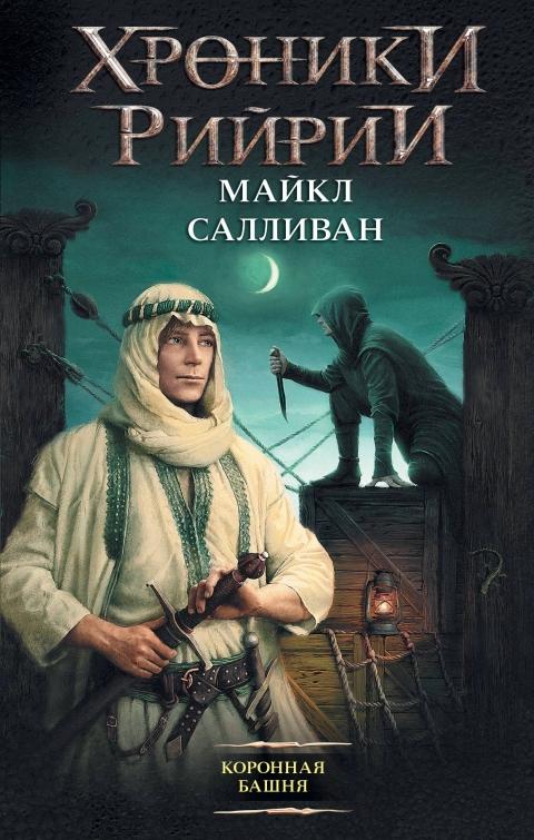 Майкл Салливан - Коронная башня (Хроники Рийрии - 1)