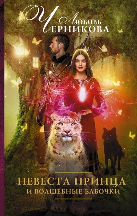 Любовь Черникова - Невеста принца и волшебные бабочки (Академия Великой Матери - 1)