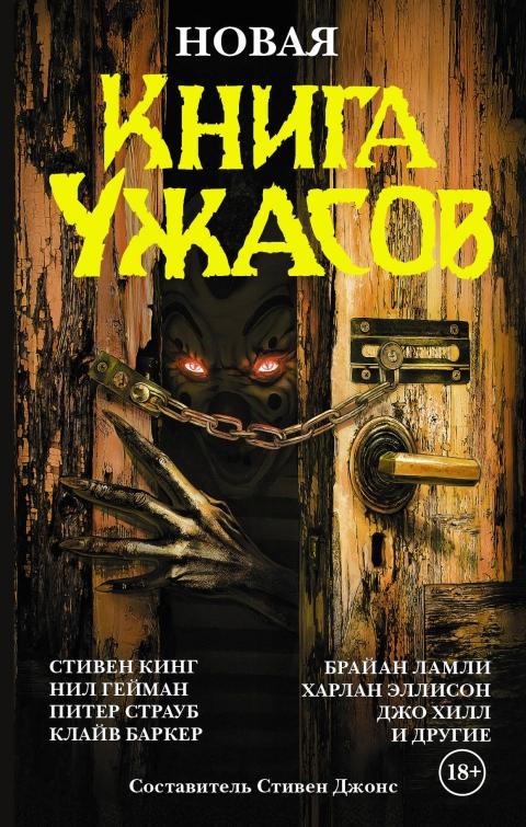 Сборник - Новая книга ужасов