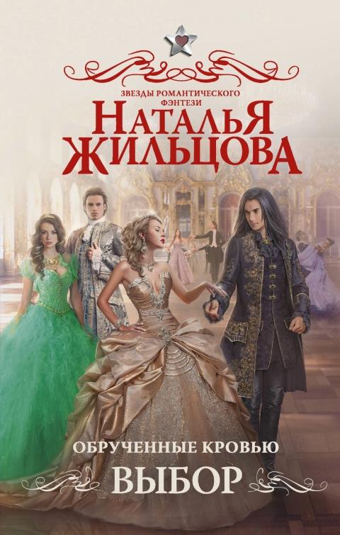 Наталья Жильцова - Обрученные кровью. Выбор (Невеста - 2)