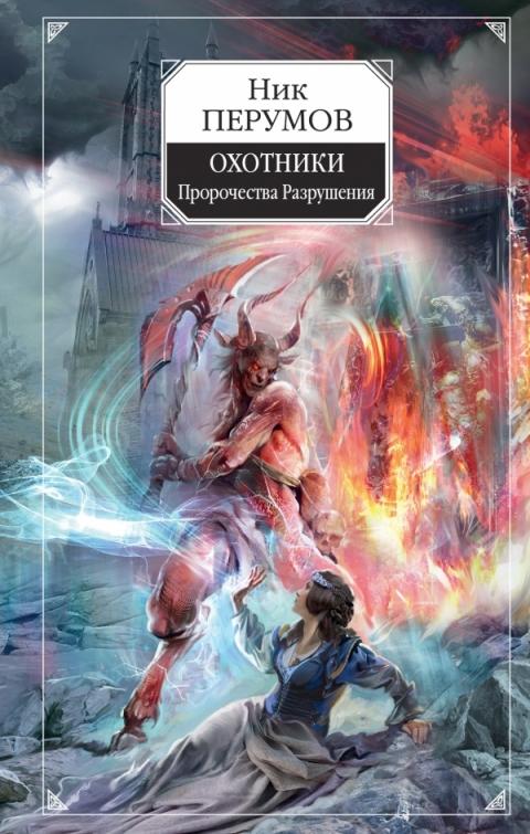 Ник Перумов - Охотники. Пророчества Разрушения (Сказки Упорядоченного - 1)