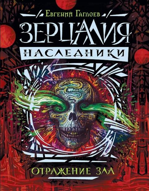 Евгений Гаглоев - Отражение зла (Зерцалия. Наследники - 2)