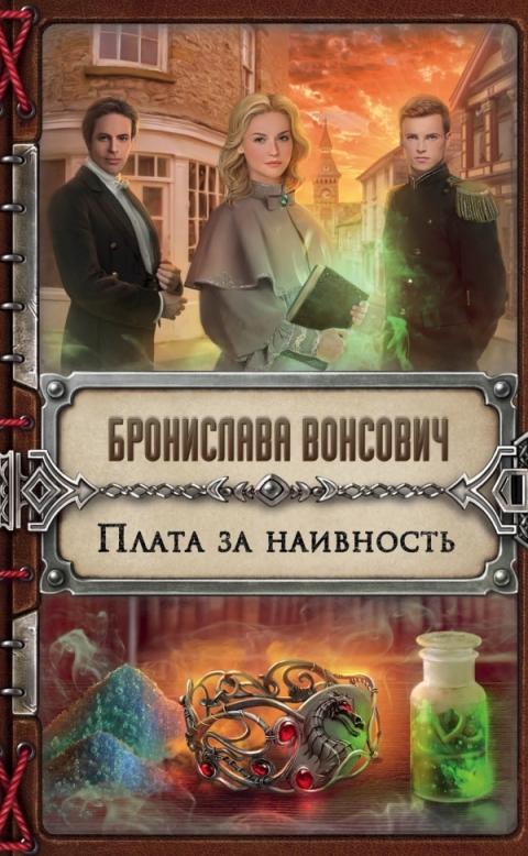 Бронислава Вонсович - Плата за наивность (Королевства Рикайна - 11)