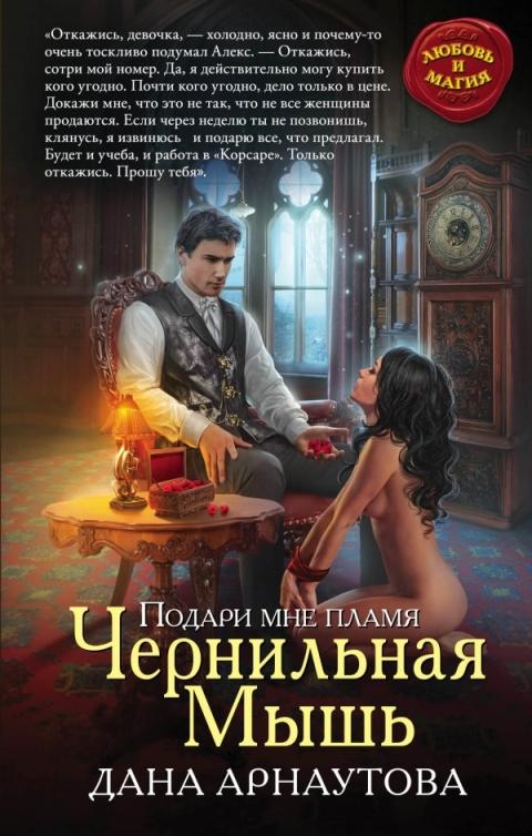 Дана Арнаутова - Подари мне пламя. Чернильная Мышь (Сумерки Мидгарда - 1)