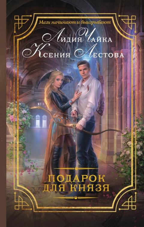 Ксения Лестова, Лидия Чайка - Подарок для князя (Драгон-Эрн - 1)