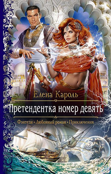 Елена Кароль - Претендентка номер девять (Претендентка - 1)