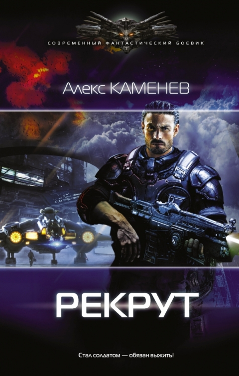 Алекс Каменев - Рекрут (Макс Вольф - 1)