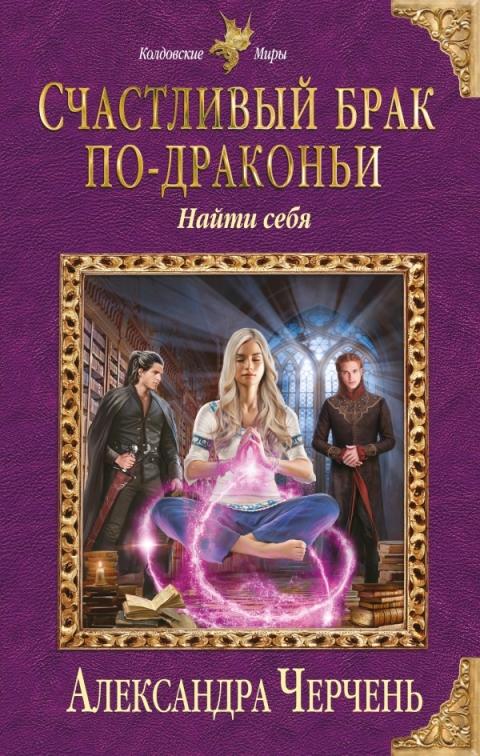 Александра Черчень - Счастливый брак по-драконьи. Найти себя (Счастливый брак по-драконьи - 3)