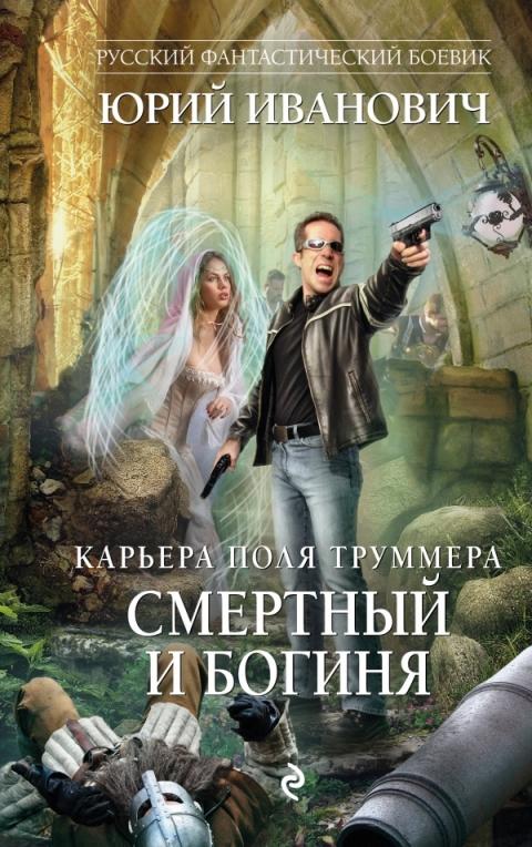 Юрий Иванович - Смертный и богиня (Карьера Поля Труммера - 2)