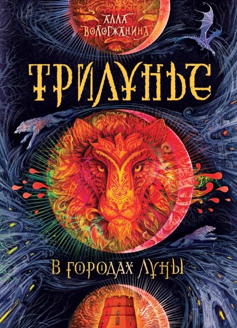 Алла Вологжанина - В городах луны (Трилунье - 2)