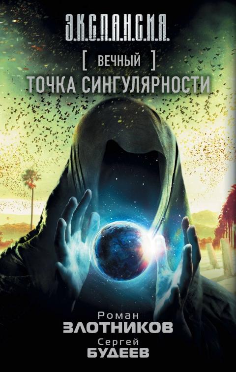 Роман Злотников, Сергей Будеев - Вечный. Точка сингулярности (Хоаххин - 2)