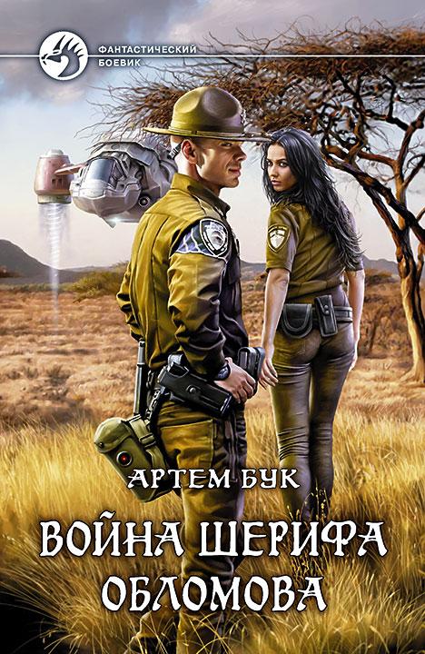 Артем Бук - Война шерифа Обломова