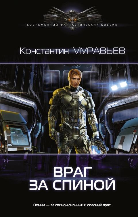 Константин Муравьёв - Враг за спиной (Перешагнуть пропасть - 4)