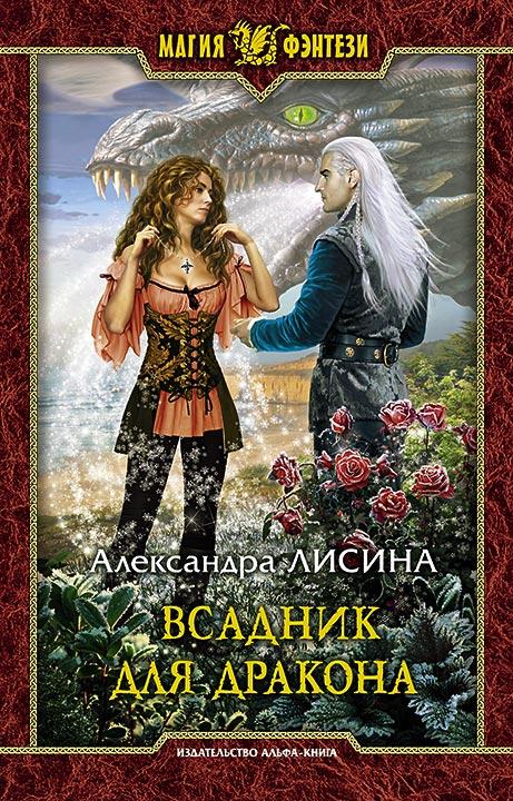 Александра Лисина - Всадник для дракона (К чему снятся драконы... - 2)
