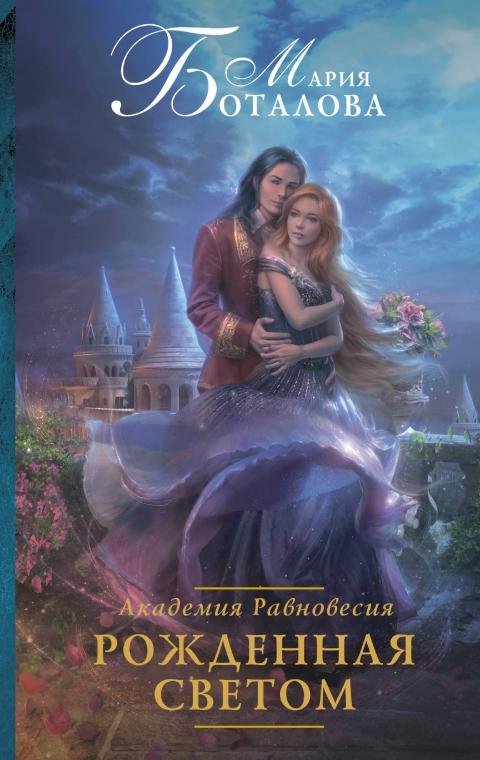 Мария Боталова - Академия Равновесия. Рожденная светом (Академия Равновесия - 1)