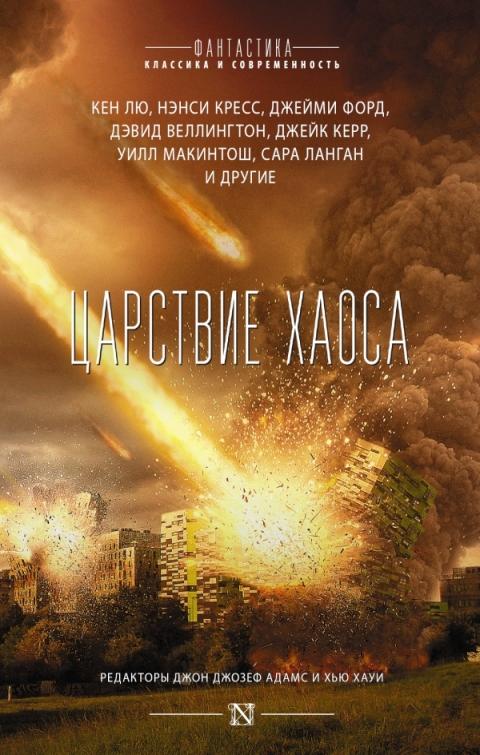 Сборник - Царствие Хаоса (Триптих Апокалипсиса - 2)