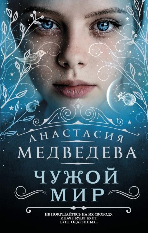 Анастасия Медведева - Чужой мир (Они странные - 2)