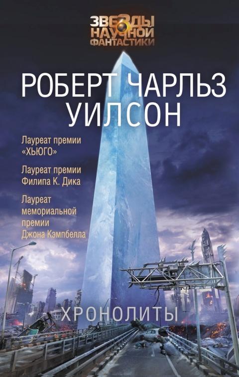 Роберт Чарльз Уилсон - Хронолиты