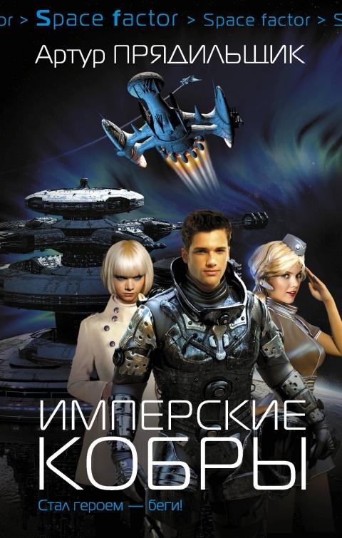 Артур Прядильщик - Имперские кобры (Имперские кобры - 1)