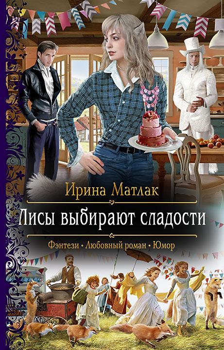 Ирина Матлак - Лисы выбирают сладости (Сладости и пряности - 1)