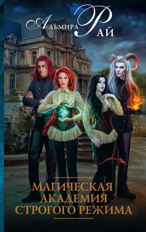 Альмира Рай - Магическая академия строгого режима (Строгий режим любви - 1)