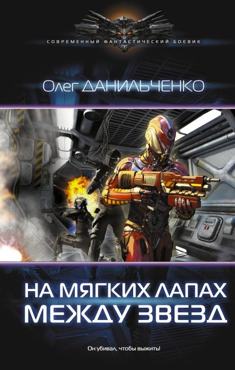 Олег Данильченко - На мягких лапах между звезд (Имперский вояж - 2)
