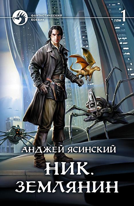 Анджей Ясинский - Ник. Землянин. Том 1 (Ник - 8)
