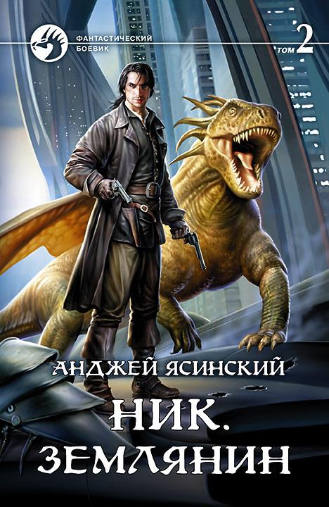 Анджей Ясинский - Ник. Землянин. Том 2 (Ник - 8)