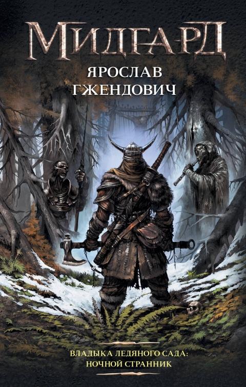 Ярослав Гжендович - Ночной Странник (Владыка Ледяного сада - 1)