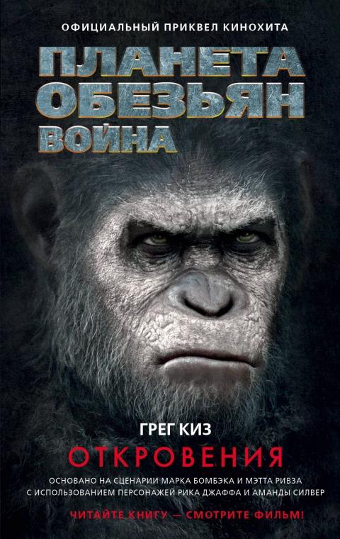 Грег Киз - Планета обезьян. Война: Откровения