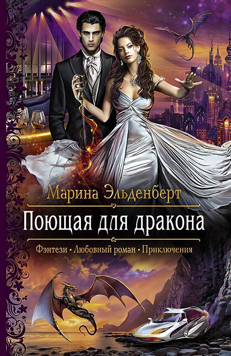 Марина Эльденберт - Поющая для дракона (Огненное сердце Аронгары - 1)
