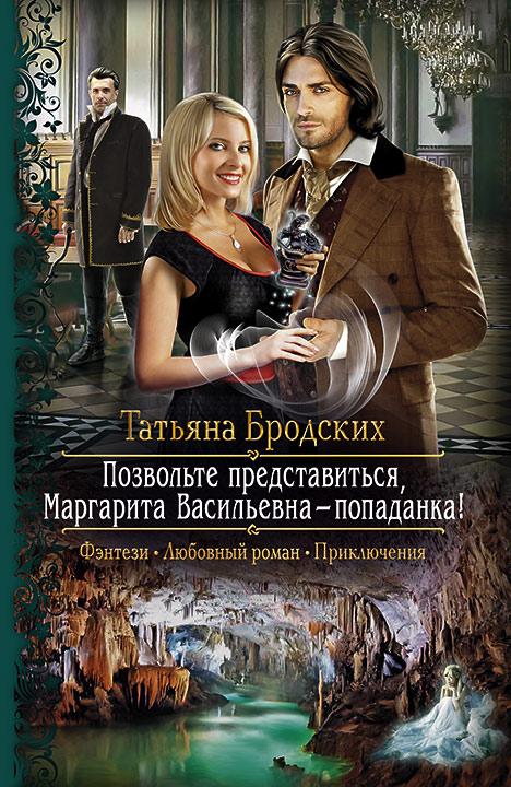 Татьяна Бродских - Позвольте представиться, Маргарита Васильевна — попаданка! (Маргарита Васильевна - 1)