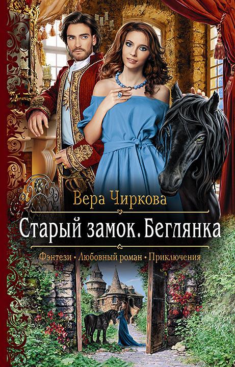 Вера Чиркова - Старый замок. Беглянка (Старый замок - 1)