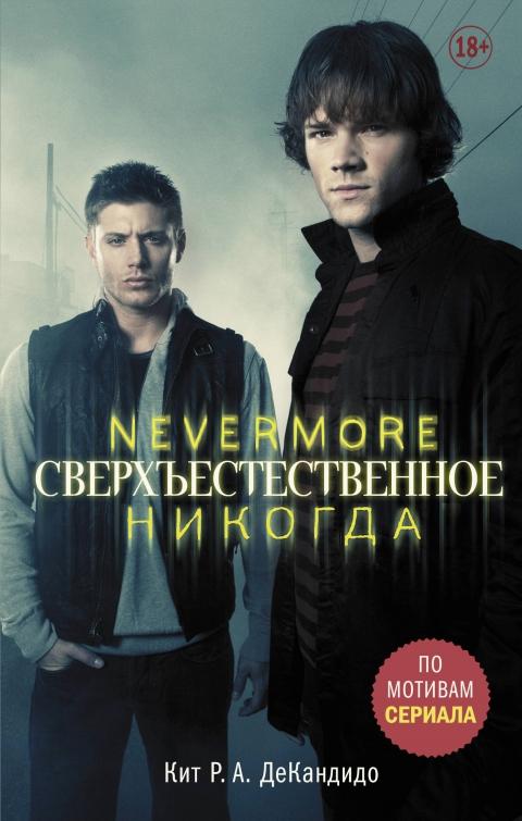 Кит Р. А. ДеКандидо - Сверхъестественное. Nevermore. Никогда
