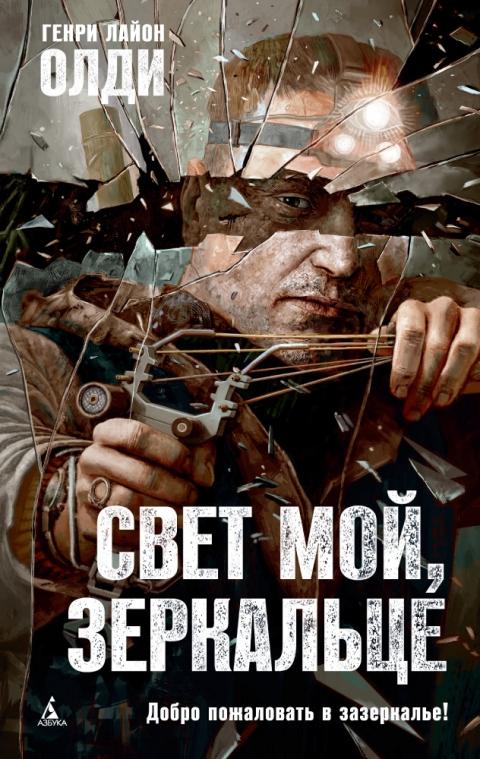 Генри Лайон Олди - Свет мой, зеркальце…