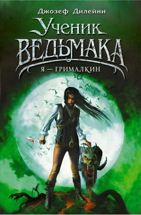 Джозеф Дилейни - Я — Грималкин (Ученик Ведьмака - 9)