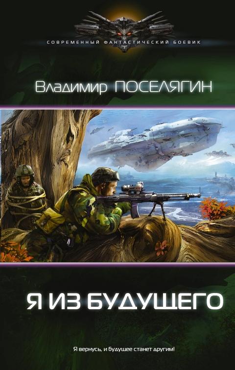 Владимир Поселягин - Я из будущего (Зург - 4)