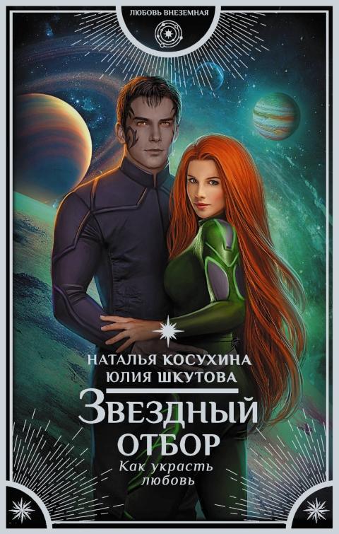 Наталья Косухина, Юлия Шкутова - Звездный отбор. Как украсть любовь
