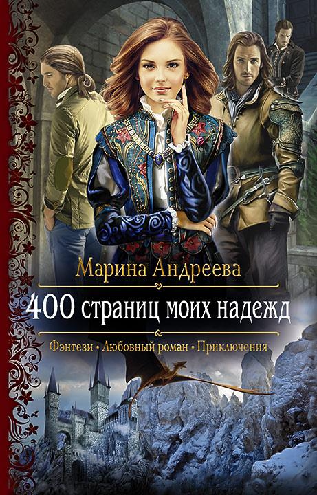 Марина Андреева - 400 страниц моих надежд (400 страниц моей любви - 2)